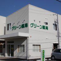 グリーン薬局の画像です
